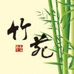 Le restaurant Jardin du Bambou à Lyon recommandé